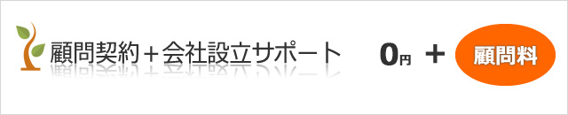 顧問契約+会社設立サポート 0円(税別)