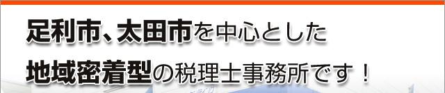 足利、太田を中心に栃木、群馬、茨城、埼玉、東京まで広域をサポートします