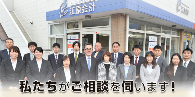 新設法人の設立実績が多く、江原会計事務所では9,800円にて対応
