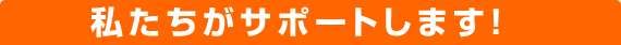 足利、太田を中心として私たちがサポートします!